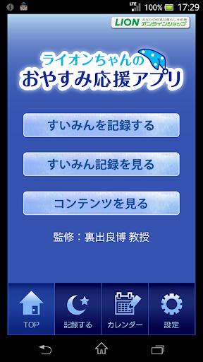 ライオンちゃんのおやすみ応援アプリ