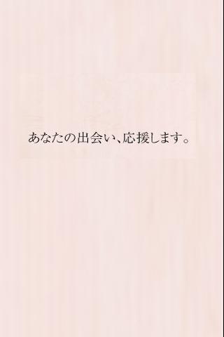 出会いアプリ★アクセスブラウザー(初心者向け)