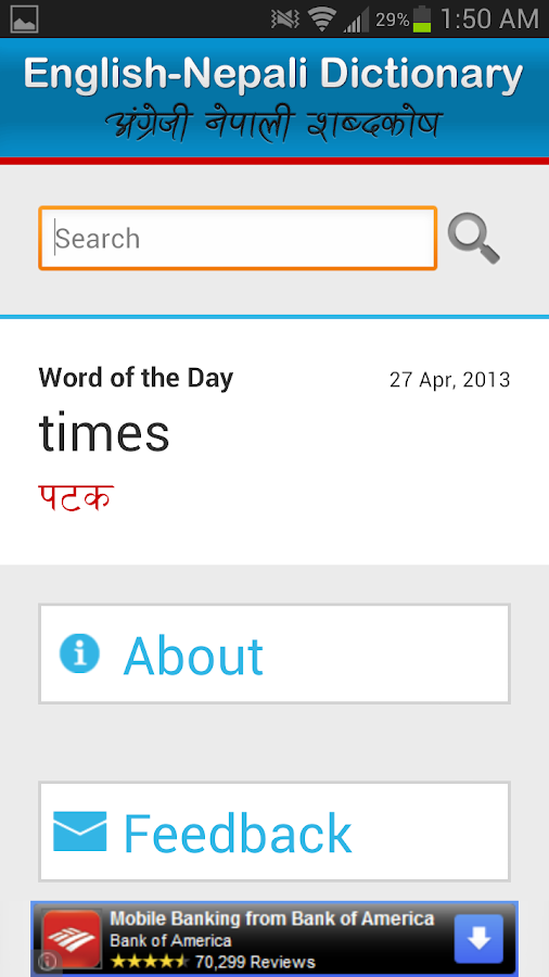 English Nepali Dictionary- screenshot