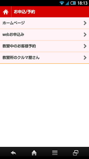 武蔵境自動車教習所|玩生活App免費|玩APPs