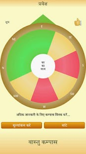 Vastu Compass- screenshot thumbnail