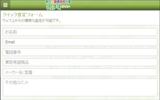 リサイクルフロアーLIFE 生活 App-愛順發玩APP