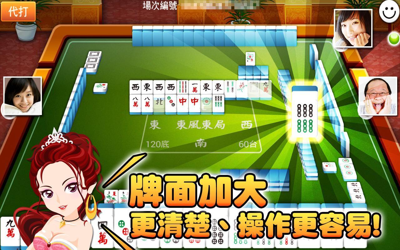麻將 神來也16張麻將 - screenshot