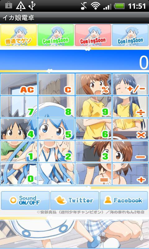 イカ娘電卓- screenshot
