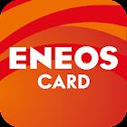 ENEOSカードアプリ icon