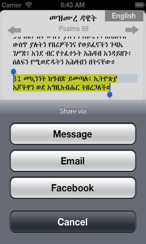 Holy Bible In Amharic Free - Android Apps on Google Play