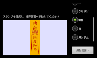 Screenshot of DecoStamp