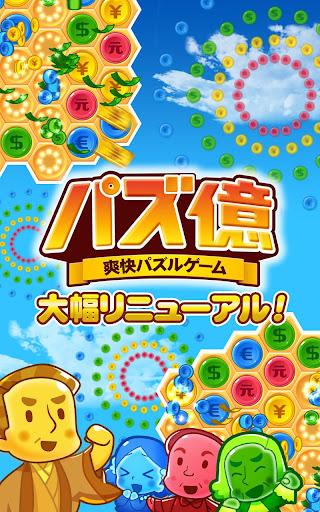 パズ億~爽快パズルゲーム