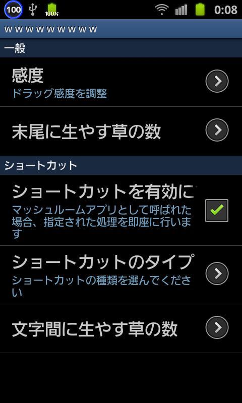 Plant Japanese Grass- screenshot