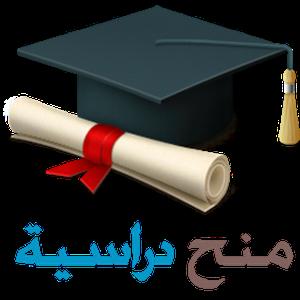 عاجل : منح مجانية للدراسة في الجامعات الاردنية الحكومية