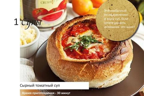 Кулинария и Рецепты Супы - screenshot