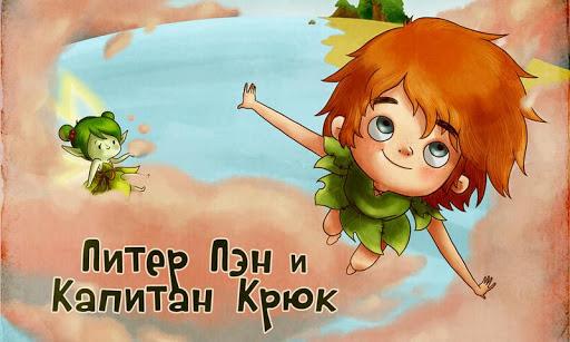 Питер Пэн и Капитан