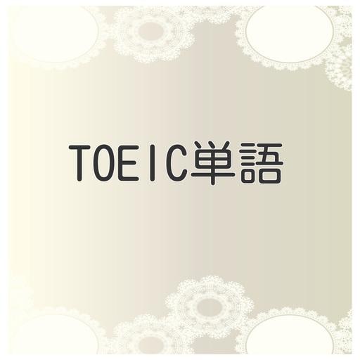 TOEIC 英単語 商業 App LOGO-硬是要APP