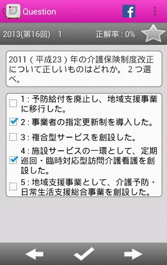 社会福祉士試験 free medixtouch- screenshot