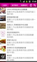Screenshot of 巨蛋商圈