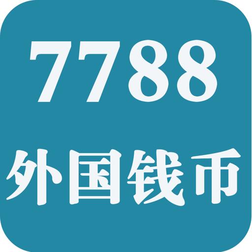 7788外国钱币 購物 App LOGO-硬是要APP