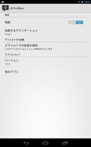 JB ExeNow 日本語版