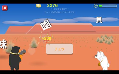 玩免費教育APP|下載Shoot down Kanji [Free] app不用錢|硬是要APP