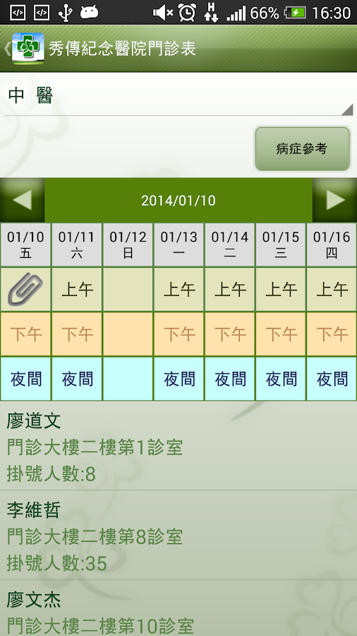 秀傳醫療體系線上掛號門診表 - screenshot