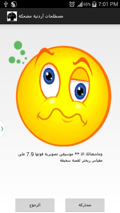مصطلحات أردنية (نهفات) - screenshot