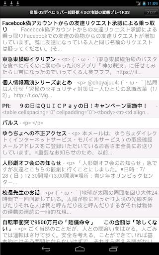 玩免費新聞APP|下載変態iOSデベロッパー超野獣4Sの地獄の変態プレイRSS app不用錢|硬是要APP