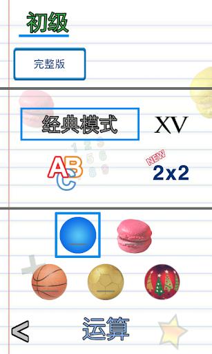 玩教育App|AB 数学精简版 - 小孩与大人的趣味游戏免費|APP試玩