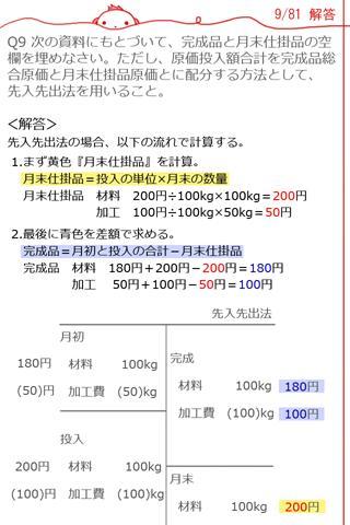 パブロフ簿記2級工業簿記- screenshot