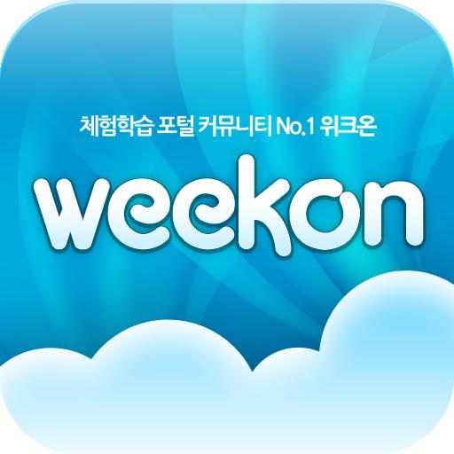 教育必備App|위크온 - 체험학습 포털 커뮤니티 LOGO-綠色工廠好玩App