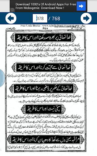 Bahishti Zewar Urdu Book