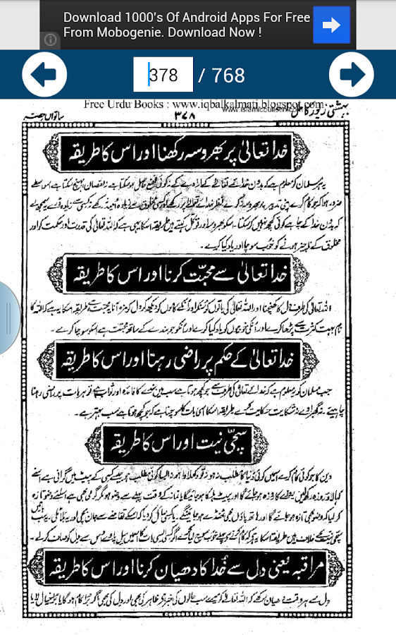 Bahishti Zewar (Mukammal) - (Urdu) - (HB)