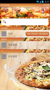 CLUSTER Pizza Talk- screenshot thumbnail