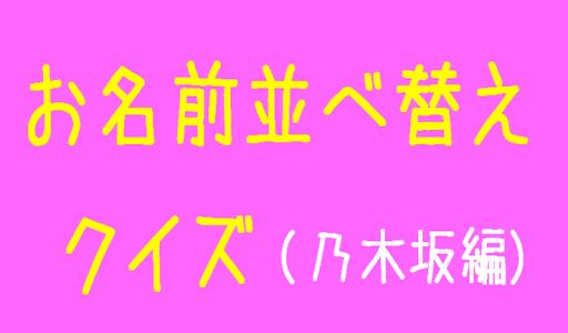 お名前 並び替えクイズ(乃木坂46編)|玩拼字App免費|玩APPs