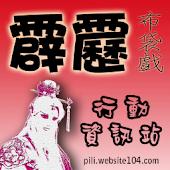 霹靂布袋戲行動資訊站