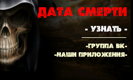 Тест на дату смерти 1.0.1 screenshot 651403