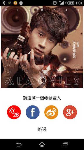 音樂必備免費app推薦|光良《回憶裡的瘋狂》線上免付費app下載|3C達人阿輝的APP