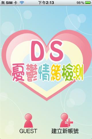 DS 憂鬱情緒檢測
