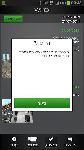 玩商業App|WXG免費|APP試玩
