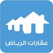 عقارات الرياض