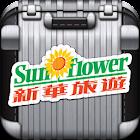新華旅遊 icon
