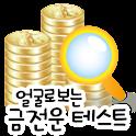 얼굴로보는 금전운 테스트 (얼굴인식) logo