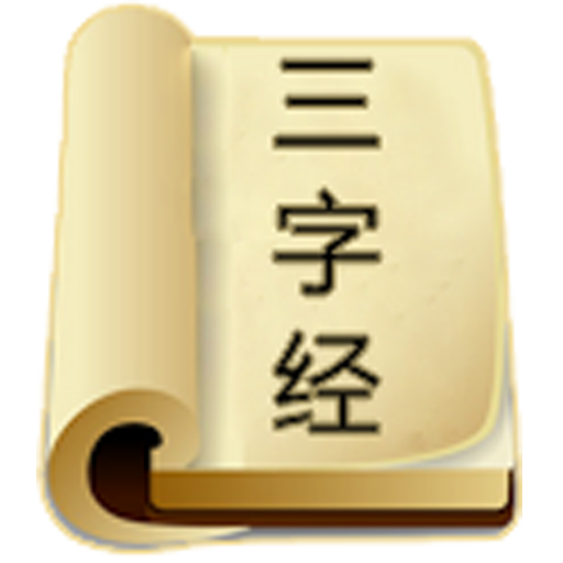 三字经 LOGO-APP點子
