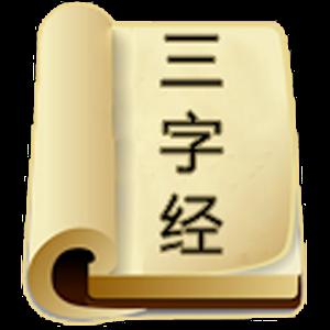 三字经 書籍 App LOGO-硬是要APP