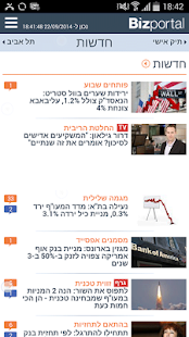 Bizportal - ביזפורטל - screenshot thumbnail