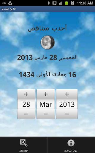 التقويم الهجري -Hijri Calendar