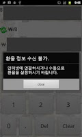 Screenshot of 바트 계산기 - 환율 계산기