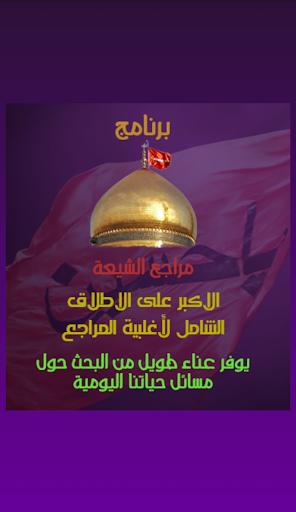 مراجع الشيعة