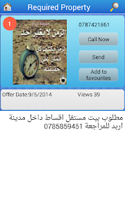 For Sale in Jordan screenshot 5