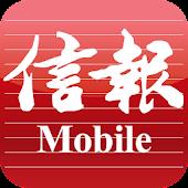 信報 Mobile