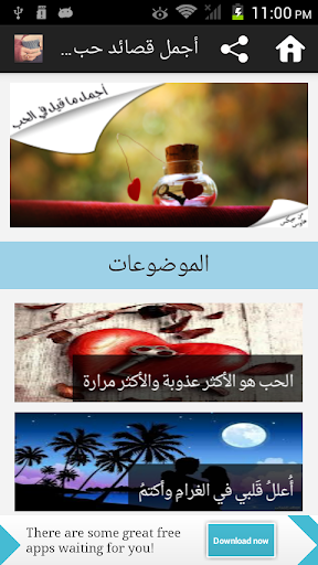 أجمل قصائد حب وغزل 2015