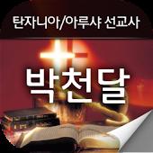 박천달선교사